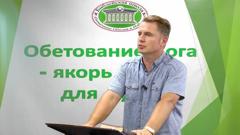 Олег Ремез Обетование Бога якорь и свет для души