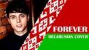 Vika Lapekho Назаўжды Belarusian cover Forever by ALEKSEEV