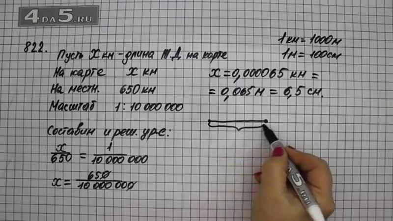 Упражнение 822. Математика 6 класс Виленкин Н.Я.