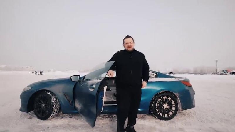 Эрик Давидыч после тюрьмы (обзор BMW M850)