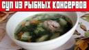 ВКУСНЫЙ СУП ИЗ РЫБНЫХ КОНСЕРВОВ Рыбный суп из консервов