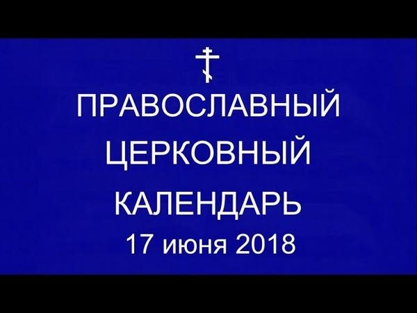 Православный † календарь. Воскресенье, 17 июня, 2018г. Прп. Мефодия, игумена Пешношского (1392)