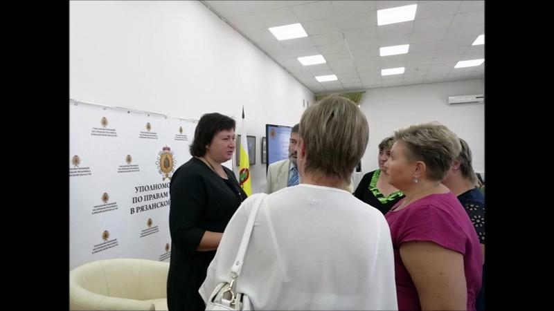 Семинар- совещание по медиации с общественными помощниками Уполномоченного по правам человека в Рязанской области Август 29, 20