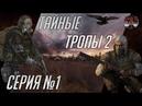 S.T.A.L.K.E.R. - Тайные Тропы 2 ч.1
