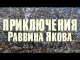 Приключения раввина Якова (1973) - Дубляж ЮГ