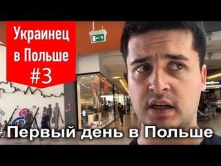 Приезд и поселение в Польше. Перемышль - #3 Правда о жизни и работе в Польше