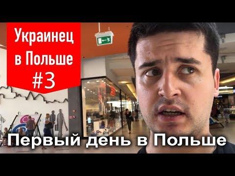 Приезд и поселение в Польше. Перемышль - 3 Правда о жизни и работе в Польше