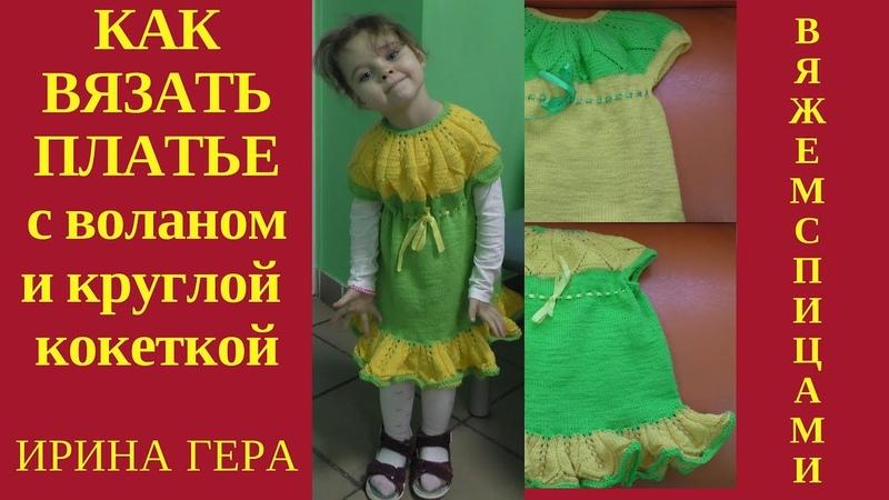 Как вязать платье с кокеткой и воланом лицевыми изнаночными накидами Вязание спицами Ирина Гера.