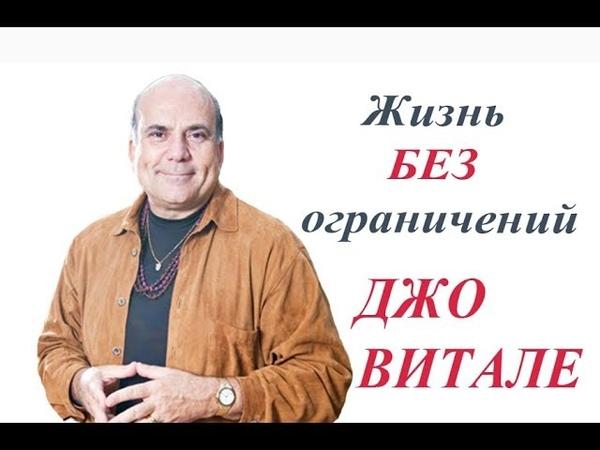 ЖИЗНЬ без ограничений / ДЖО ВИТАЛЕ