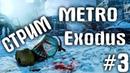 Прохождение Metro Exodus 3 СТРИМ (Метро: Исход)