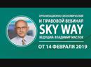 📹«Организационно-экономический и правовой вебинар SKY WAY CAPITAL   Вопросы и комментарии» 🚅(14.02.2019) Начало в 19:00 МСК