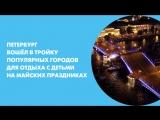 Петербург вошёл в тройку популярных городов для отдыха с детьми на майских праздниках