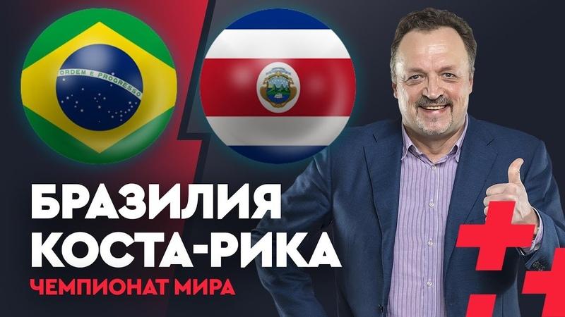 Бразилия - Коста-Рика. Прогноз Виктора Гусева