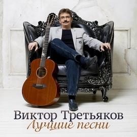 Виктор Третьяков альбом Лучшие песни, Часть 1