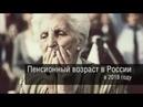 Повышение пенсионного возраста 2018 Пенсионная реформа 2018 Мнения Россиян