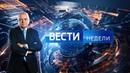 Вести недели с Дмитрием КиселевымHD от 20.01.19/17 января с первым зарубежным визитов в новом году президент России прибыл в Б