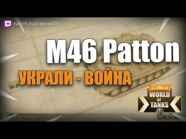 M46 PATTON УКРАЛИ ВОЙНА БОЙ СО СТРИМА WORLD OF TANKS 2018