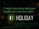 Holiday, заработок без обязательных приглашений