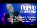 ПОРНОФИЛЬМЫ — Песня про любовь для рабочего района (Frost fest 2017)