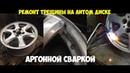 Ремонт трещины на литом диске Аргонной сваркой👍