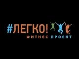 Промо реалити - шоу ЛЕГКО