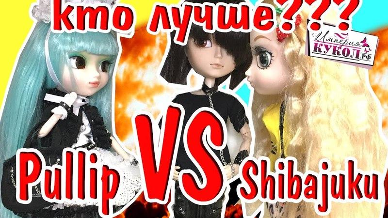 ТИПИЧНЫЕ БАБЫ :D Pullip ПРОТИВ Shibajuku! Кто лучше?! Стоп моушен