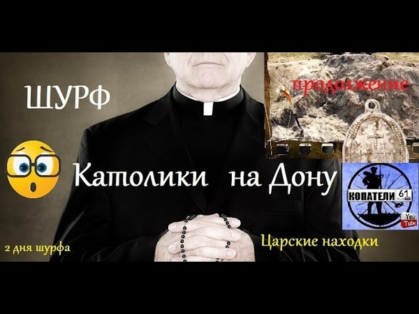 ⛏⚱🙀👍ШУРФ!ПРОДОЛЖЕНИЕ!КАТОЛИКИ НА ДОНУ!/PIT!SEQUEL!CATHOLICS ON DON!⛏⚱🙀👍
