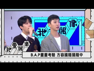 [SHOW:PREVIEW] 180731 B.A.P @ MTV Taiwan «Idols of Asia»