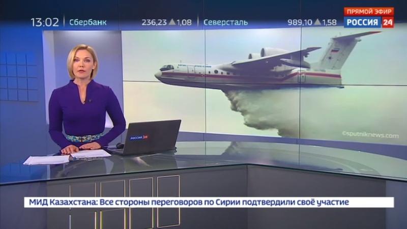 Новости на Россия 24 • Бе-200 спас лесной поселок от пожара