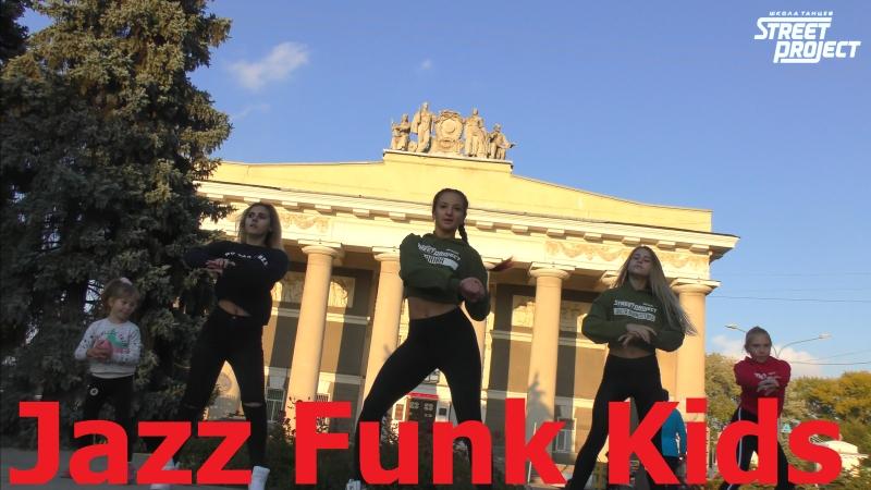 Jazz Funk Kids | G-Eazy - No Limit | STREET PROJECT | Школа танцев Волжский