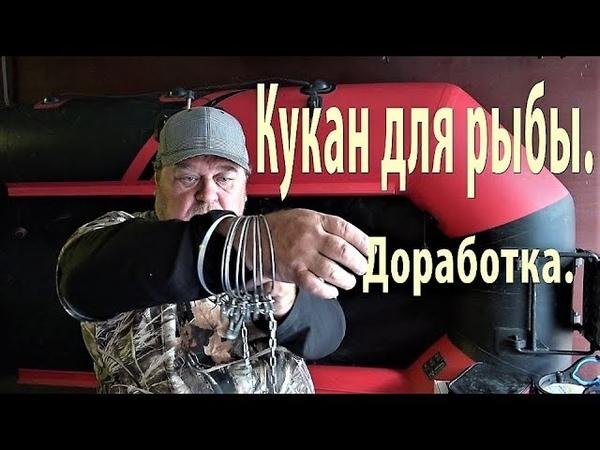 Кукан для рыбы Доработка