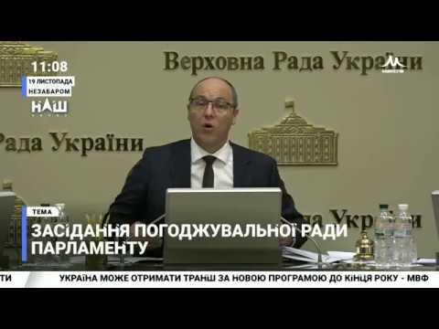 Засідання Погоджувальної ради Верховної Ради України 19.11.18