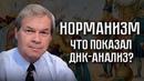 Анатолий Клёсов ДНК анализ разоблачение норманнской теории