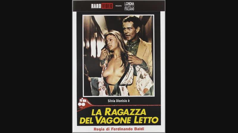 Девушка из спального вагона _ La ragazza del vagone letto (1979) Италия