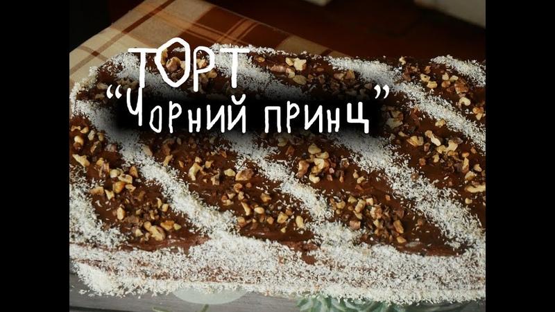 ТОРТ ДО РІЗДВА. Пляцок Чорний принц. Без борошна! | Торт Черный принц (Принц-регент) с шоколадными безе коржами, сухарями, грецкими орехами, заварным кремом