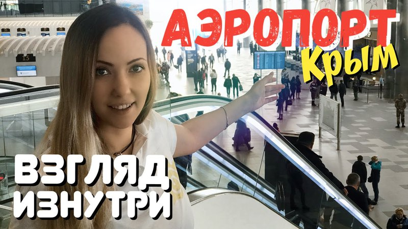 АЭРОПОРТ в Симферополе ГОТОВ Факты цифры и проверка ИЗНУТРИ Крым 2018 Открытие нового аэропорта