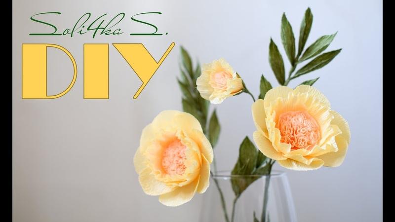 DIY soli4ka_s Красиві квіти з гофропаперу/ цветЬІ с гофробумаги/ crape paper flowers