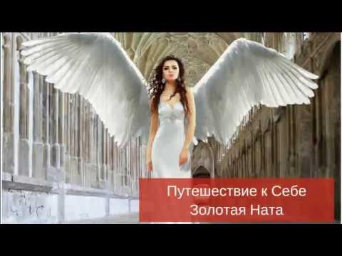 Медитация Утверждения приводящие к успеху с Ангелами Изобилия