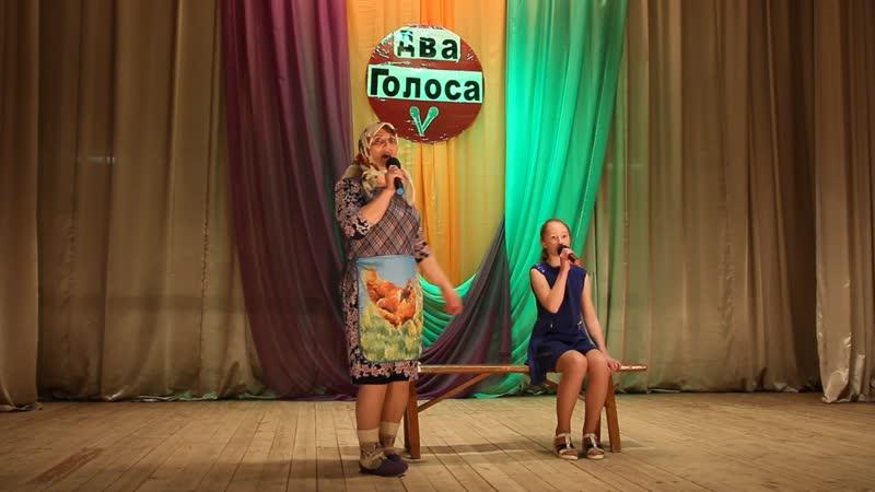 Ой бабуля Новожилова Настя и Давыдова Екатерина