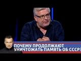 Почему бывшие республики продолжают вытравливать память об СССР Вечер с Соловьевым от 24.06.18