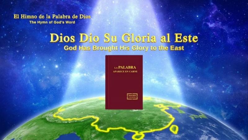 Himno de la palabra de Dios Dios dio Su gloria al Este | Iglesia de Dios Todopoderoso