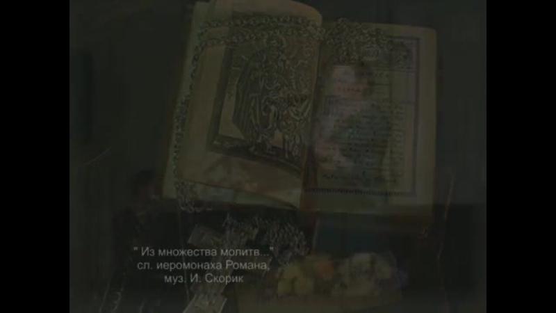 Песни иеромонаха Романа Ирина Скорик