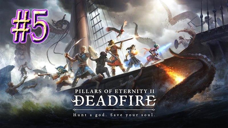 Pillars of Eternity™ II: Deadfire ► Порт-Маже ► Прохождение 5