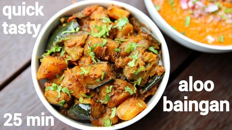 Aloo baingan recipe आलू बैंगन की सब्जी aloo baigan ki sabji potato brinjal curry
