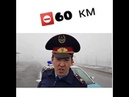 Дерзкий Казахский Гаишник