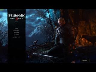 The Witcher 3 - Полное прохождение #2 (Собственная сборка модов)