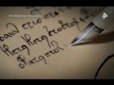 Тайны Чапман - Кто предсказал апокалипсис [28/03/2018, Документальный, SATRip]