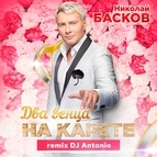 Николай Басков альбом Николай Басков - Два венца на карете [DJ Antonio remix]