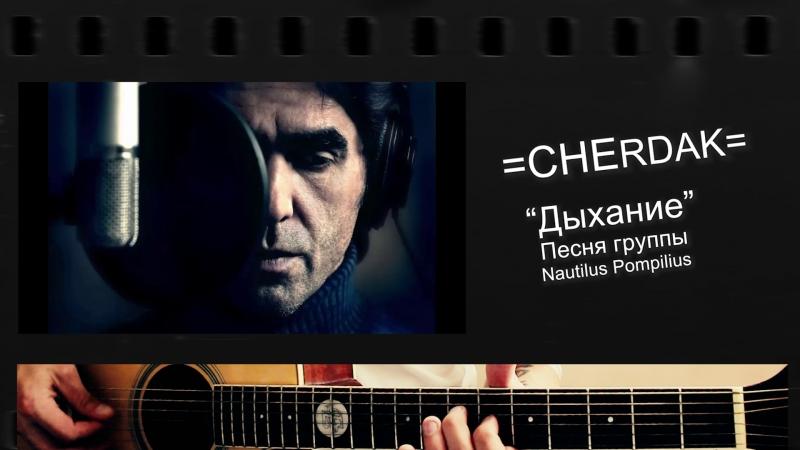 CHErdak Дыхание Песня группы Наутилус Помпилиус смотреть онлайн без регистрации