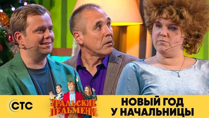 Новый год у начальницы Уральские пельмени 2018